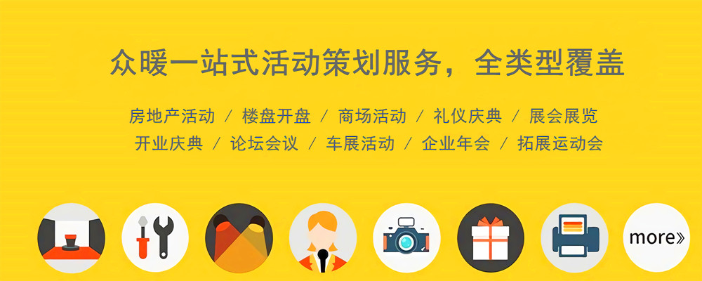 珠海房地产营销宣传 活动策划服务公司